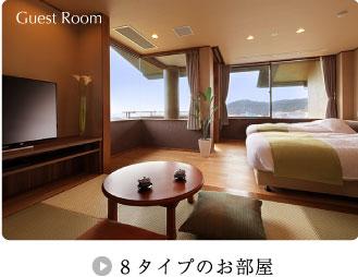 8タイプのお部屋