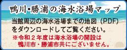 鴨川・勝浦の海水浴場マップ