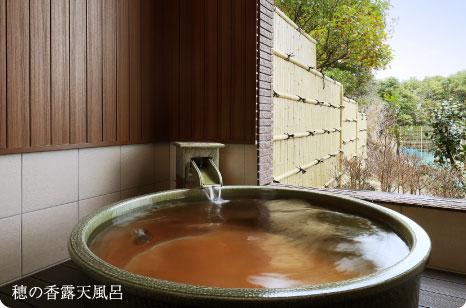 穂の香露天風呂